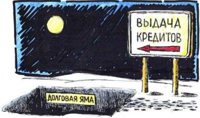kak-vybratsya-iz-kreditnoj-yamy